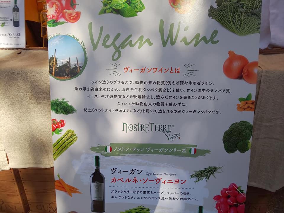 veganwine1.jpg