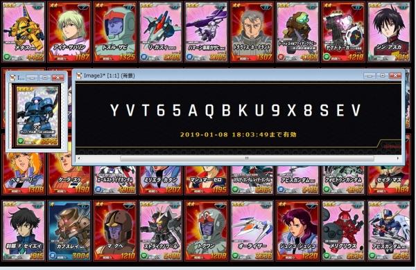 SDOP 100連ガシャ 1月8日 2-1