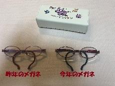 メガネ2本1123 - コピー