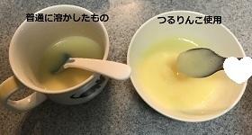 つるりんこコーンスープ - コピーkai - コピー