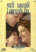 ロレンツォのオイル1229 - コピー