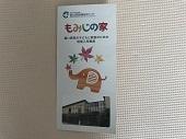 もみじの家案内0208 - コピー