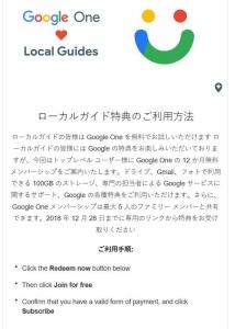 GoogleOne案内メール