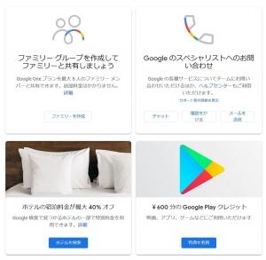 GoogleOne結果1