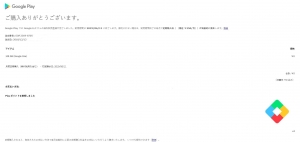 GoogleOne購入確認メール