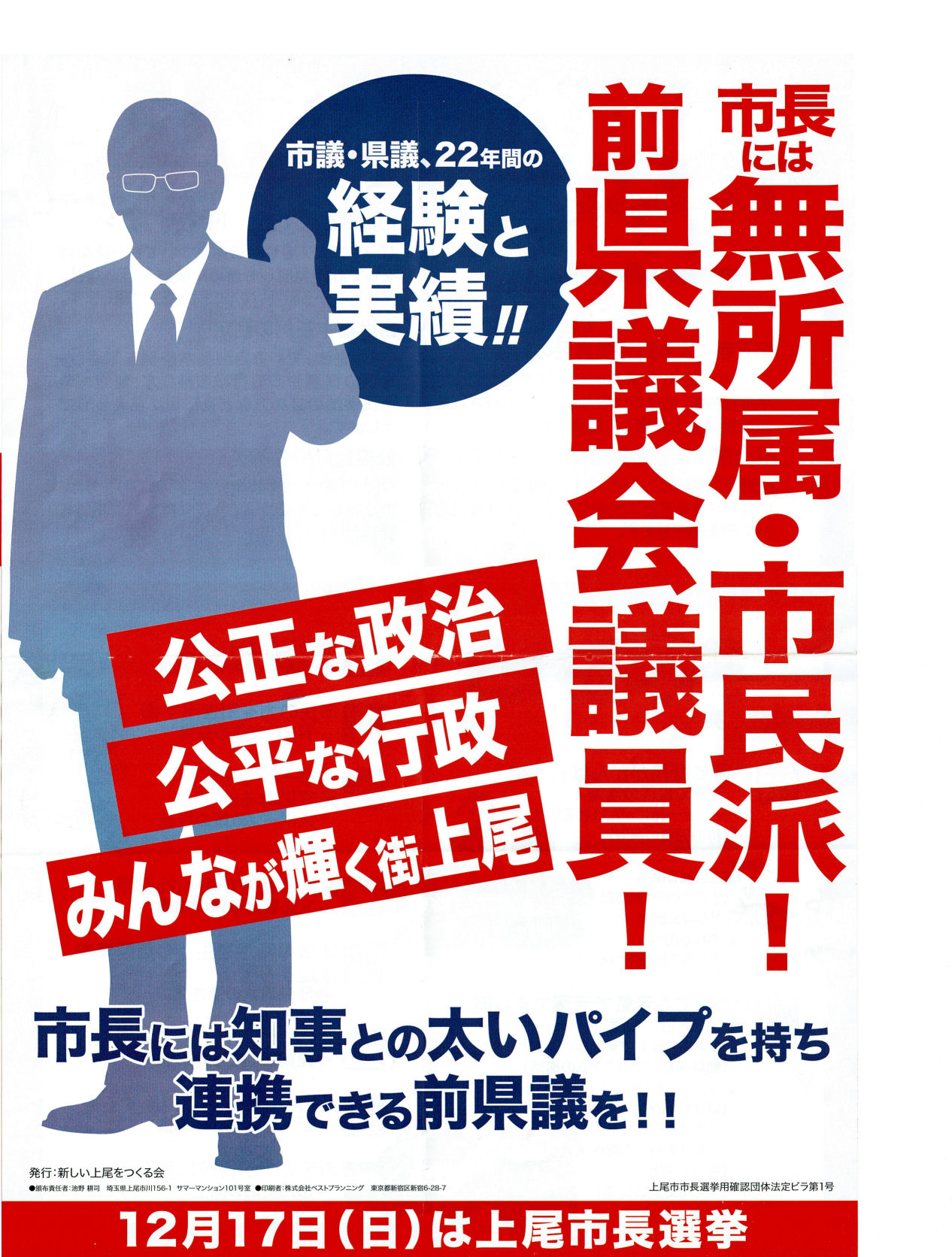20190219Mayors electionPoster1