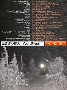 八ヶ岳アタック136i