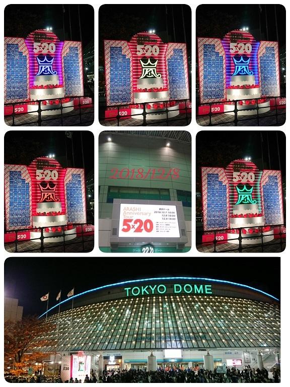 181208嵐東京ドームオブジェ