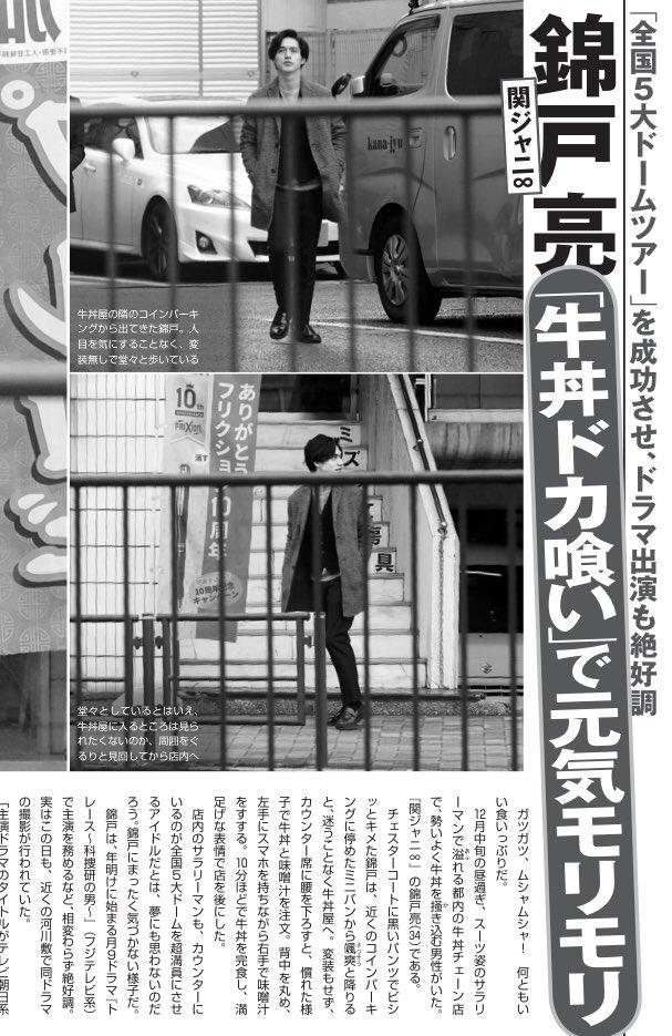 【FRIDAY】関ジャニ・錦戸亮が「牛丼ドカ食い」で元気モリモリ 平和すぎる写真にファン爆笑