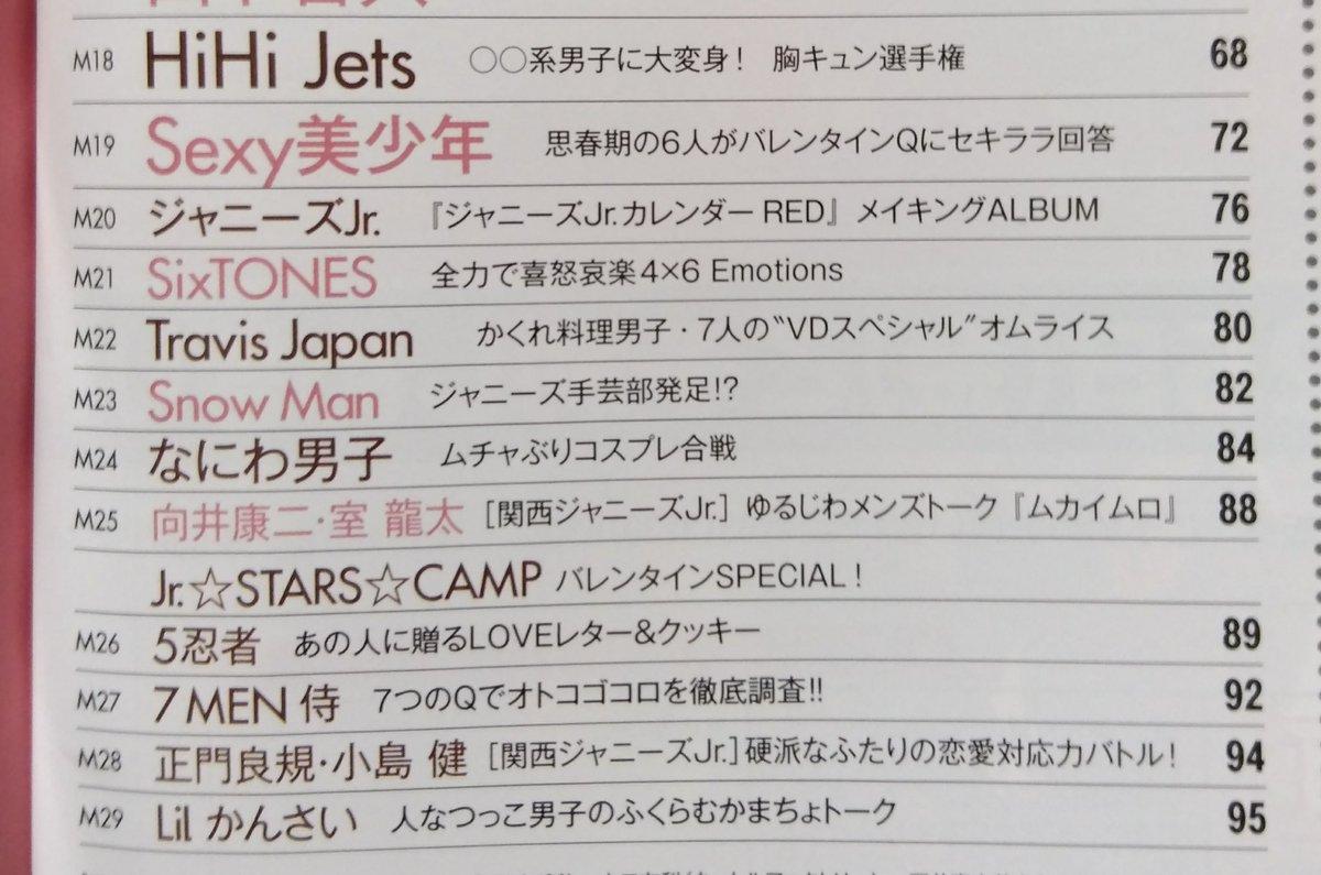 ジャニーズに新ユニット『Lil かんさい(リトルかんさい)』誕生!メンバーの名前とプロフィール詳細