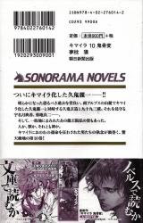 kimaira10-001 (2)