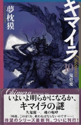 kimaira10-001 (3)