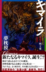 kimaira11-002 (3)