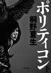 kirinouesita01 (1) - コピー