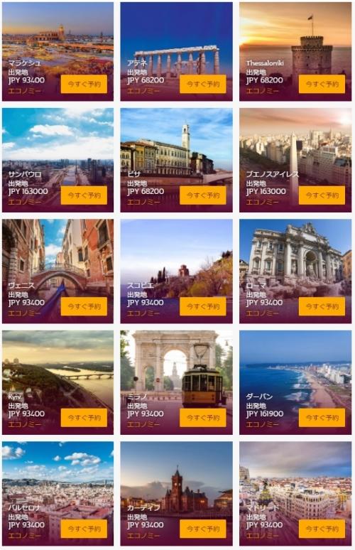 カタール航空 残りあと4日。10月~2月出発が68200円~