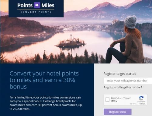 ユナイテッド航空のマイレージプラス ホテルからのポイント移行で30%のコンバージョンボーナスマイルキャンペーン