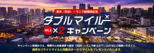 JAL(日本航空)は羽田空港~マニラに新しく就航しますが就航を記念してダブルマイルキャンペーン