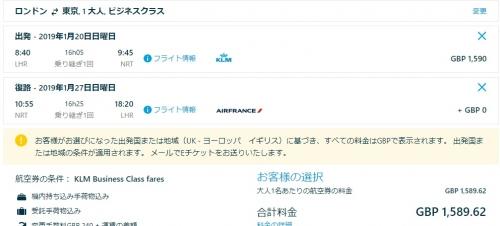 KLMとエアーフランスを対象にロンドンから東京まで往復ビジネスクラスが23万円から