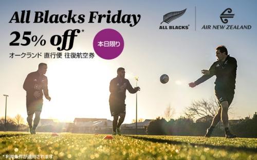 本日限定25OFF ニュージーランド航空のAll Blacks Friday