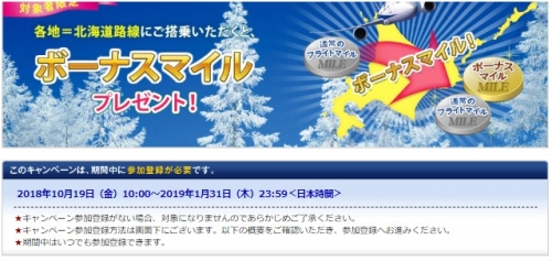 ANA 【対象者限定】北海道ボーナスマイルキャンペーン