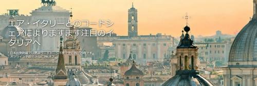 カタール航空がエア・イタリーとの提携でイタリア旅行がますます便利に