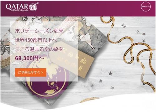 カタール航空 ヨーロッパが68,300円(諸費用込み)から ホリデーシーズン用の特別価格