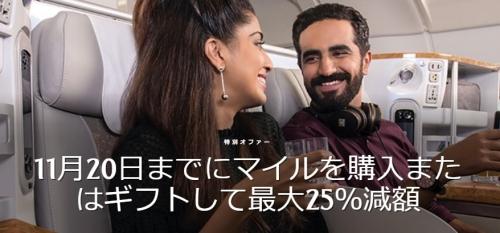 エミレーツ航空のスカイワーズ マイルを購入で最大25%OFF