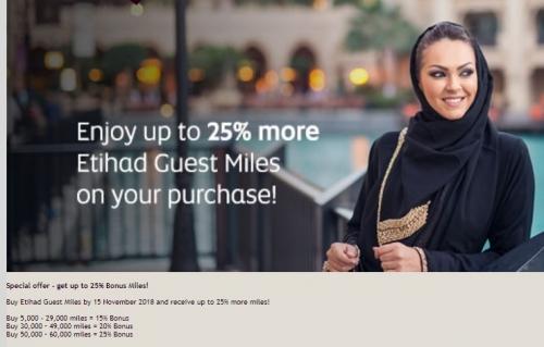 エティハド航空のマイレージ購入で25%のボーナスマイル