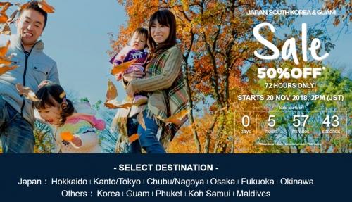 ヒルトンオナーズで日本と韓国、グアム、タイ、モルジブを対象に50%OFFのフラッシュセール 本日開始