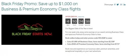キャセイパシフィック航空のブラックフライデーセールビジネスクラスで $ 1000OFF、プレミアムエコノミーで $ 500OFF