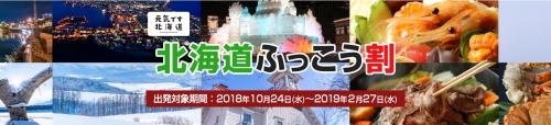 日本旅行ホームページで北海道ふっこう割のクーポンを追加配布