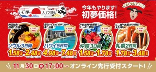HIS 初夢フェア2019 開催  11月30日(金) WEB先行予約