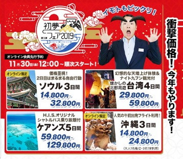 HIS 初夢フェア2019 開催  11月30日(金) WEB先行予約1