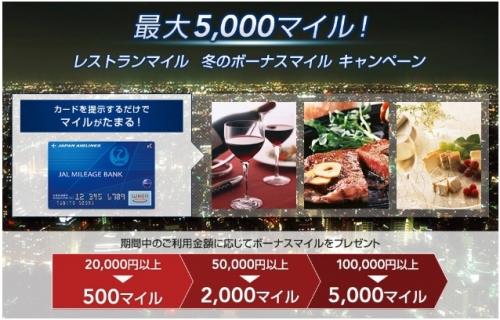 JAL 最大5,000マイル レストランマイル 冬のボーナスマイル キャンペーン