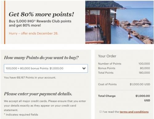 IHGリワードクラブ ポイント購入で80%のボーナスポイントキャンペーン 上限10万ポイントまで購入可能 今年最後