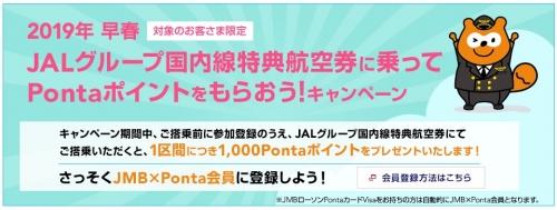 2019年早春 JALグループ国内線特典航空券に乗ってPontaポイントをもらおう!キャンペーン