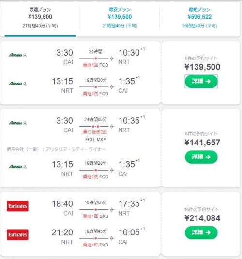 アリタリア航空 カイロから成田までビジネスクラス往復が$ 1264USD1
