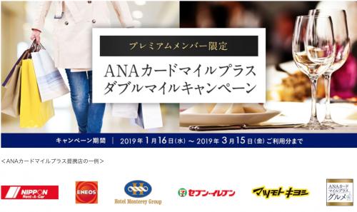 ANAカードマイルプラス ダブルマイルターゲットキャンペーン