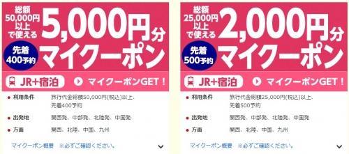 1日本旅行でJRで旅に出よう!西の旅クーポン 最大5000円の割引