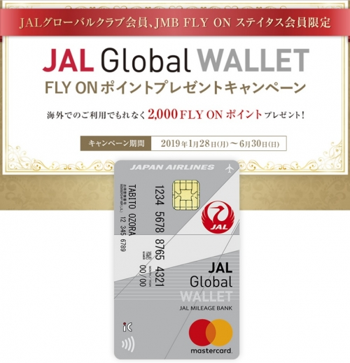 1JAL Global WALLET FLY ONポイントプレゼントキャンペーン