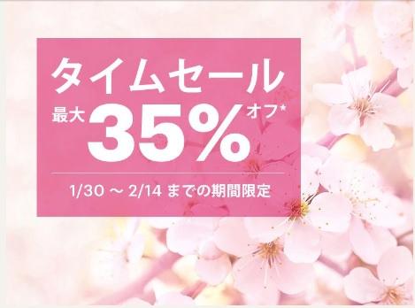 1IHGリワードクラブ 日本を対象としたタイムセール! 最大35%OFF
