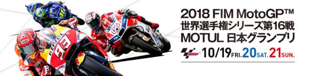 MotoGP2018JAPAN.png