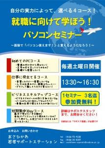 パソコン講座チラシ(最新版PDF)