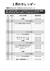 H31-2新サポステニュース最新1