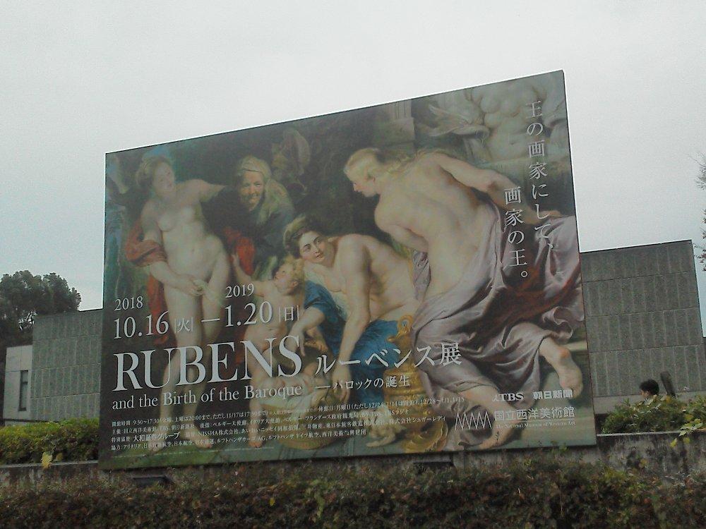 F1000582国立西洋美術館12月22日ルーベンス展
