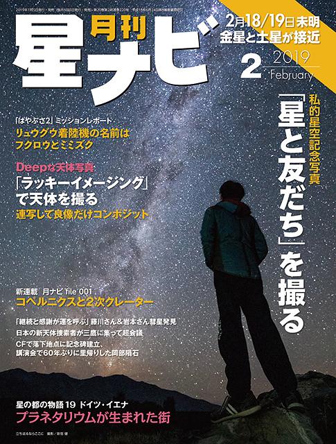 月刊星ナビ2019年2月号