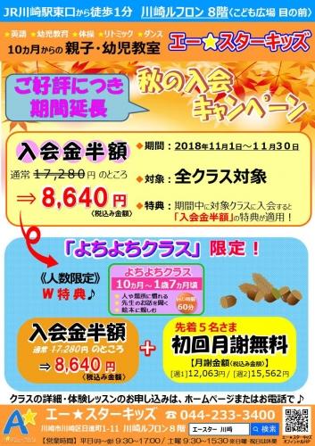 【A★Star Kids】延長2018秋の入会CPチラシ