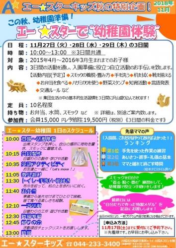 A★Kids2018‐11月幼稚園体験チラシ