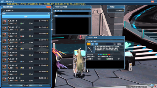pso20181211200220a.png