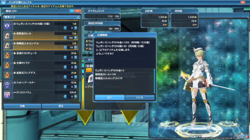 pso20181215221026.png
